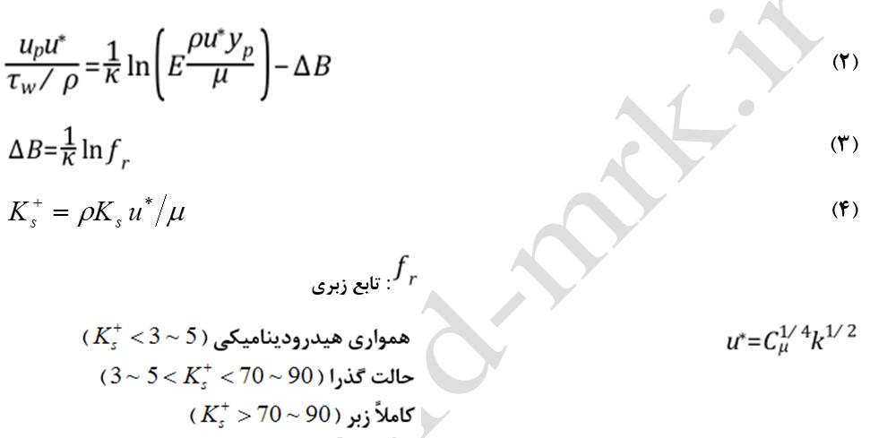 معادلات زبری سطح استاندارد