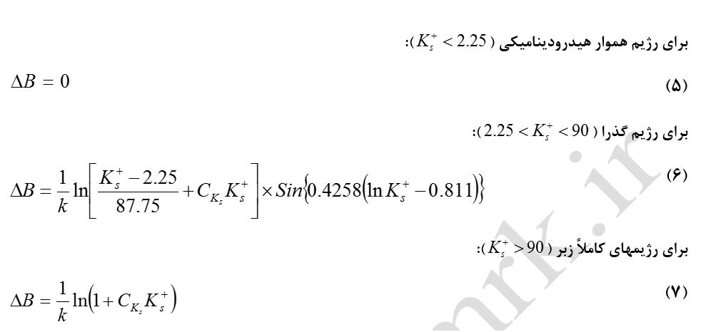 معادلات زبری سطح استاندارد در پانل شرط مرزی دیوار