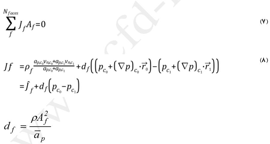 فرم گسسته سازی شده معادله پیوستگی