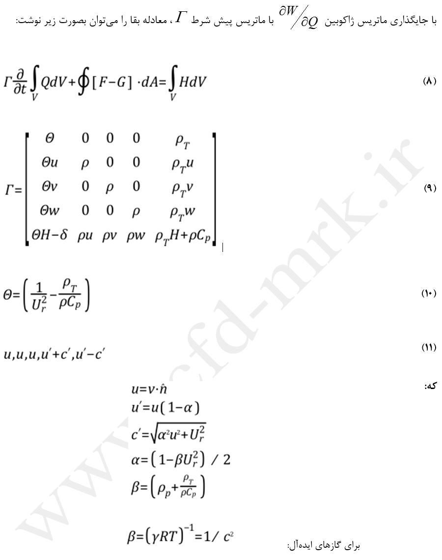 معادلات حاکم بر جریان با پیش شرط در حلگر چگالی مبنا