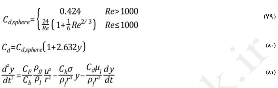 مدل درگ دینامیک ذره