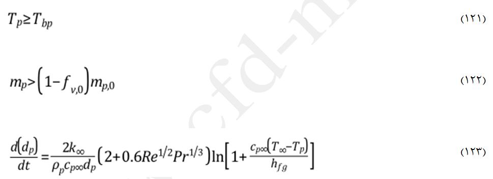 معادلات جوشش قطره در مدل DPM  بخش اول