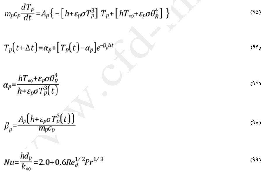 معادله انتقال حرارت تابشی در DPM