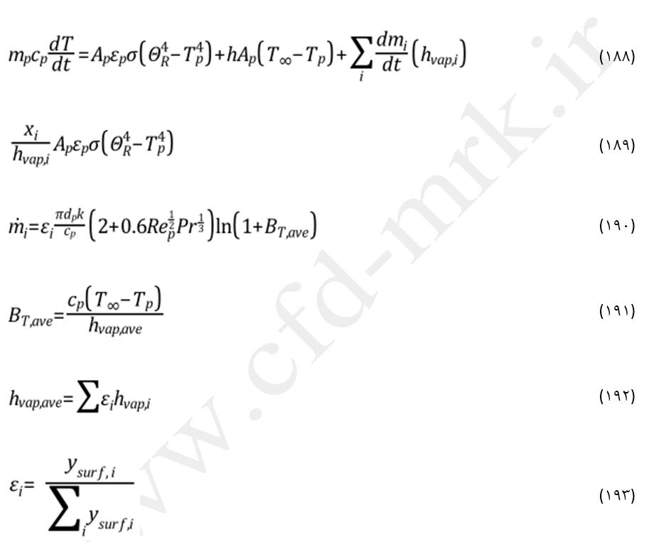 معادله نرخ جوشش در ذرات چند مؤلفه ای در مدل DPM