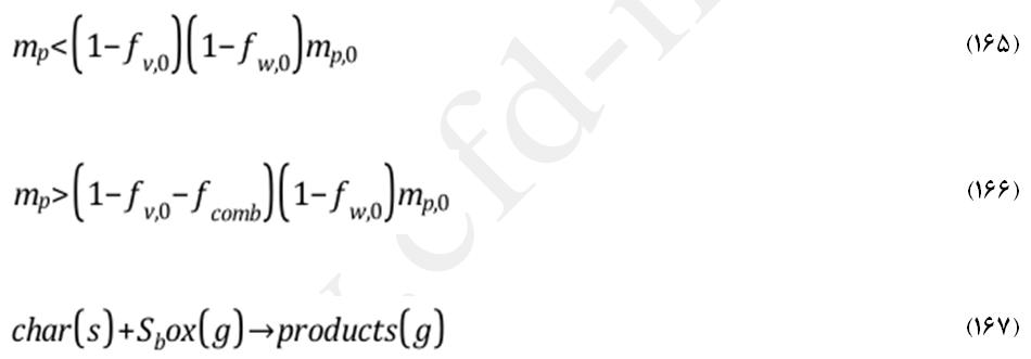 قانون شماره 5 تبادل گرما و جرم در DPM