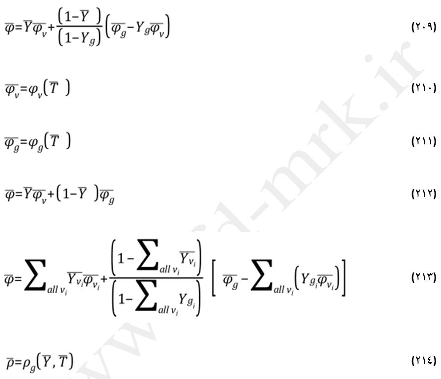 روابط میانگین گیری خواص فیزیکی در DPM