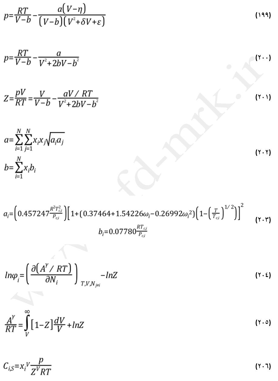 معادلات تعادل بخار-مایع در مدل DPM