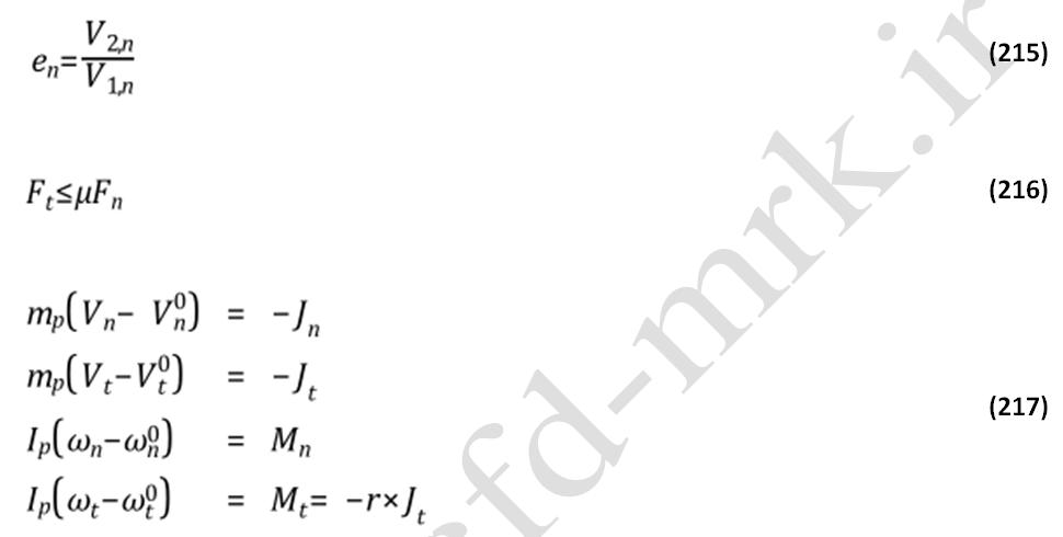 معادلات برخورد چسبناک در مدل DPM