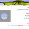 آموزش مقدماتی نرم افزار Fluent قسمت دوم