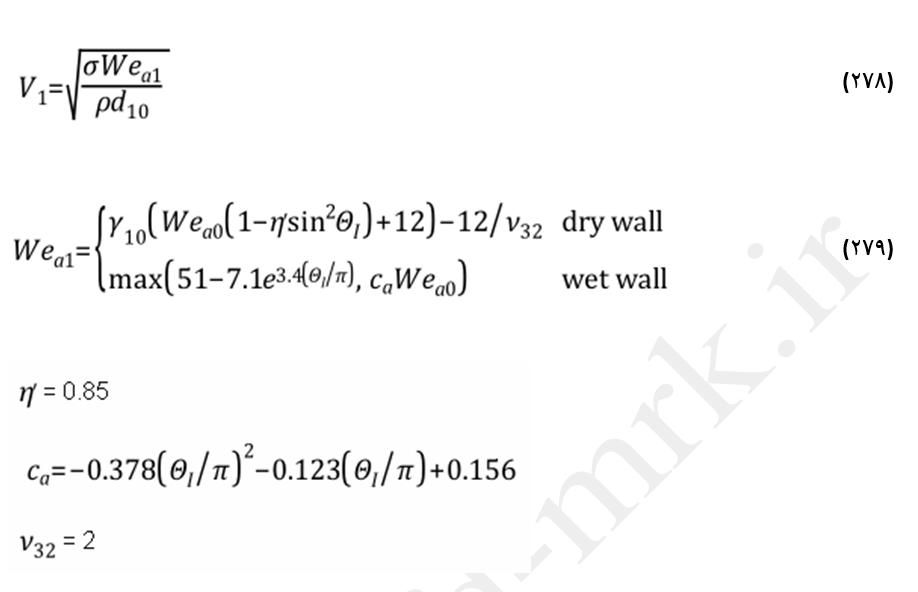 معادلات رژیم پاشش در مدل کانک (ادامه)